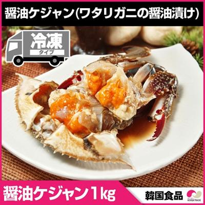 【安心国内発送】【冷凍】醤油ケジャン 1 カンジャンケジャン プルンマウルジャパンの画像