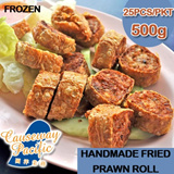 [SINGAPORE ALL TIME FAVOURITE]虾枣 Handmade Fried Prawn Roll /Est 25pcs/pkt /500g / PRODUCT OF SINGAPORE / NO PRESERVATIVES