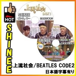 ◆K-POP DVD◆SHINee シャイニー 上流社会 + BEATLES CODE 2 2枚セット 韓国バラエティー/ オンユ キー テミン ジョンヒョン ミンホの画像