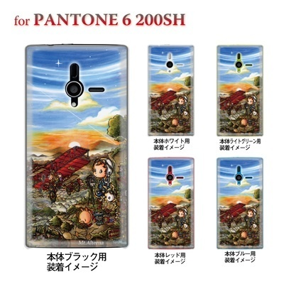 【SWEET ROCK TOWN】【PANTONE6 ケース】【200SH】【Soft Bank】【カバー】【スマホケース】【クリアケース】【アート】 46-200sh-sh0019の画像
