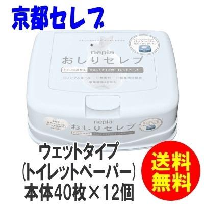 送料無料おしりセレブウェットタイプのトイレットペーパー本体40枚×12個1パックあたり309円(税抜)01189の画像