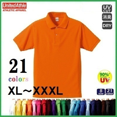 【UNITED ATHLE ・983円】5.3オンス ドライ CVC POLO ポロシャツ #5050-01 メンズ・レディースの画像
