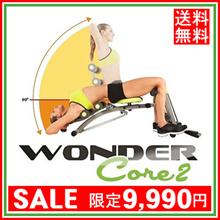 【SALE】[送料無料]Wondercore 2 (ワンダーコア2) /wonder core 2/fitness/腹筋運動/健康/ダイエット/体力/脂肪を減らす/体つき/運動器具/daam/室内運動/ワンダーコア
