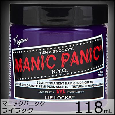 送料無料マニックパニックヘアカラーライラック118mL