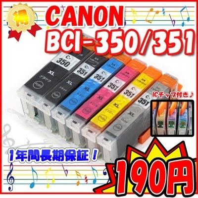 【安心の国内発送】単品BCI-350 BCI-351(増量版)【純正互換】インクカートリッジ CANON BCI-350XLBK BCI-350XLPGBK BCI-351XLBK BCI-351XLC BCI-351XLM BCI-351XLY BCI-351XLGYMG7130MG6530 MG6330MG5530MG5430MX923※1年間の品質保証の画像