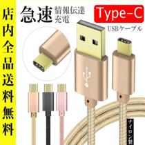 Type-C USB ケーブル Type-C 充電器 高速充電 データ転送 Xperia XZ Xperia X compact Nexus 6P Nexus 5X 優れたナイロン製 アルミボディー