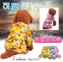 【theleader】GZ370 ペットレインコート 犬用 可愛い さるさん柄つなぎ 犬服 小型犬 3色 5サイズ
