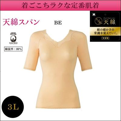 スゴ衣 すご衣 ワコール Wacoal インナー 天綿スパンタイプ 5分袖 スタンダードVネック CLC591-3Lサイズの画像