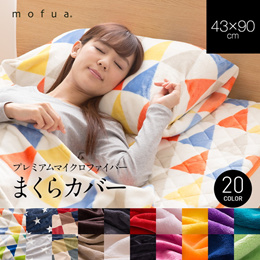 マイクロファイバー 毛布 枕カバー(43×90cm) mofua モフア プレミアム