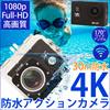 2016最新 4K 多機能 ビデオ アクションカメラ Wi-Fi 防水 黒色