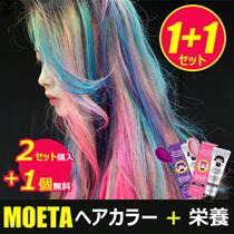 ★[Moeta]★(1+1) / 2セット購入1個無料 /  ハロウィン / ポップデビルカラートリートメントアンプル / 新しいヘアカラー / ツヤ&光沢は基本!/ カラー /トリ