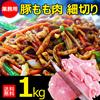 送料無料 豚肉 豚もも肉 1kg 細切り 冷凍便 業務用 チンジャオロース 炒め物 チャプチェ