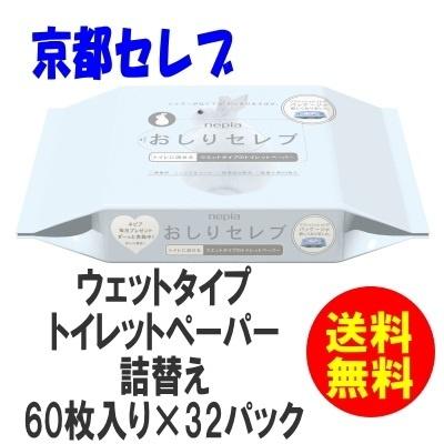 送料無料おしりセレブウェットタイプトイレットペーパー 詰替え60枚入り×32パック1個あたり245円(税抜)01190の画像