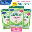 ファンケル FANCL カロリミット 120粒×3袋セット(約90回分)【FANCL】【送料無料】