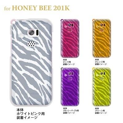 【HONEY BEE ケース】【201K】【Soft Bank】【カバー】【スマホケース】【クリアケース】【アニマル】【ゼブラ柄】 22-201k-ca0034の画像