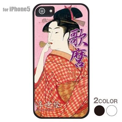 【iPhone5S】【iPhone5】【歌麿】【iPhone5ケース】【カバー】【スマホケース】【ジャパニーズ】【浮世絵】 ip5-uk022の画像