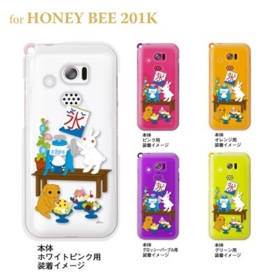 【NAGI】【HONEY BEE ケース】【201K】【Soft Bank】【カバー】【スマホケース】【クリアケース】【アニマル】【うさぎ】【カキ氷】 24-201k-ng0024の画像