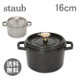 Staub ストウブ ピコ ココット ラウンド Round Cocotte 16cm ホーロー 鍋 なべ 【海外正規品直輸入 】
