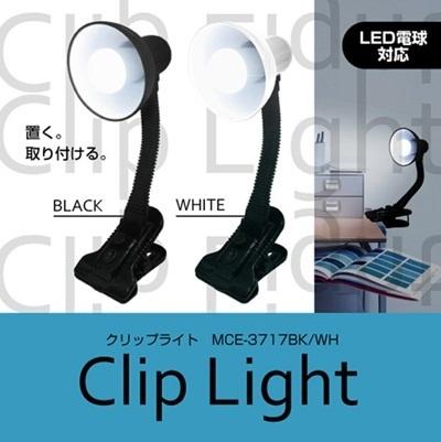 クリップライト (ホワイト・ブラック)  調光可能 角度調整可能 LED電球対応 / デスク ベッドサイド クリップ式ライトの画像