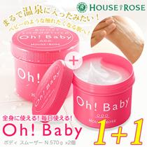 \【Qoo10 Day特別価格!】/【2個セット】ハウスオブローゼ Oh! Baby ボディ スムーザー N 570g〈 オーベイビー ボディスムーザー N 570g〉 無香料 2個セット