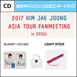 ジェジュン2017 KIMJAEJOONG ASIA TOUR FANMEETING in SEOUL公式グッズLIGHT STICK/BLANKET+ECOGAG【日本国内発送/送料無料】