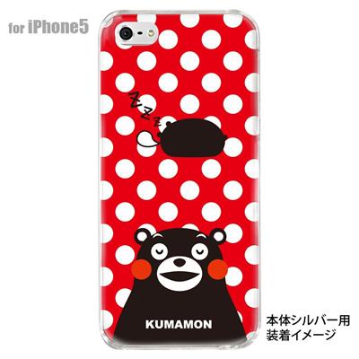 【iPhone5S】【iPhone5】【くまモン】【iPhone5ケース】【カバー】【スマホケース】【クリアケース】 10-ip5-cakm-16の画像