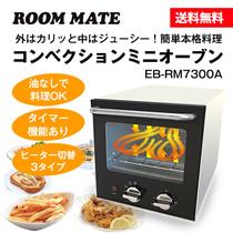【送料無料】 業界最小クラスの庫内容量約9Lの熱風循環式オーブン からあげやポテトフライなどの揚げ物を、油を使わずにカリッと調理できる 熱風循環・上下加熱 ROOMMATE コンベクションミニオーブン EB-RM7300A [オーブントースター ノンフライヤー]