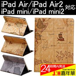 【感謝セール】iPad Air iPad mini iPad Air2 用PUレザーケース スタンドケース 地図柄 スリープ機能