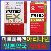 ★ 3 day shipping ★ ailnamin (arinamin) EX: Plus / Gold] Takedas the most famous vitamins as known as aronamin gold