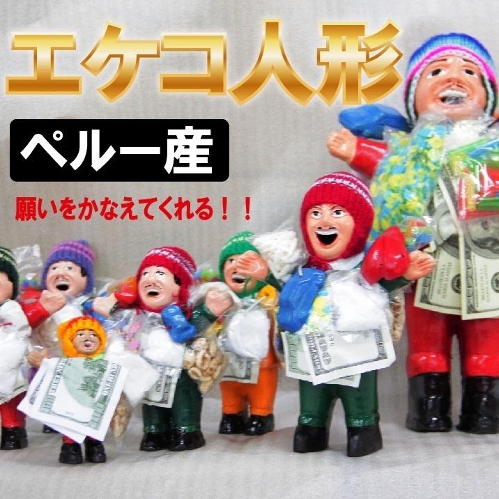 【クリックで詳細表示】【送料無料】エケッコー人形 ペルー産 本物 TVで話題!ボリビア産【エケッコ人形・エケコ人形】【婚活】【半額】[即納]特大30cm 05P02jun13世界仰天ニュースで紹介された願いをかなえてくれる南米ボリビアのエケコ人形はインカの神様