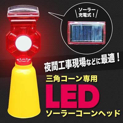 【レビュー記載で送料無料!】 三角コーン専用 LEDソーラーコーンヘッド 工事灯 カラーコーン取り付用ケース付の画像
