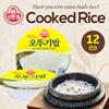 ★[Ottogi] Cooked Rice 210g*12ea★Korean Traditional Rice/Popular Rice/Korean Food/Diet/Made In Korea/korchina_bls(오뚜기밥210g*12ea)