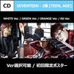 【4種セット】SEVENTEEN-正規2集[TEENAGE] (WHITE Ver/GREEN Ver/ORANGE Ver/RS Ver)【即発送可能/送料無料】ポスターあり