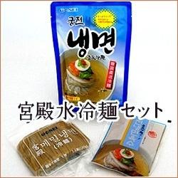 【韓国冷麺】宮殿 冷麺セットの画像