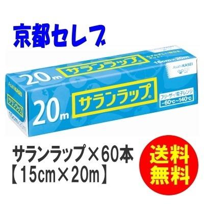 送料無料サランラップ【15cm×20m】×60本1本あたり145円(税抜)02032の画像