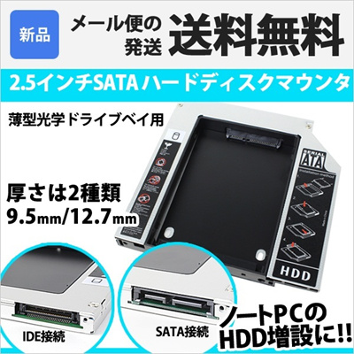 HDDマウンタ 薄型光学ドライブベイ用 2.5インチ SATA ハードディスクマウンタ SATA接続 IDE接続 12.7mm厚 9.5mm厚 HDD 増設 ER-HDDMOUNT [ゆうメール配送][送料無料]の画像