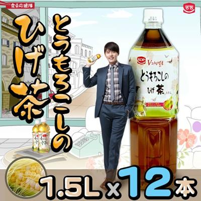 【送料無料】とうもろこしのヒゲ茶 1.5L×12本 コーンヒゲ茶 美容 健康飲料 韓国茶 韓国食品 ノンカロリー・ノンカフェイン、美容大国・韓国生まれた、美を追求する女性にとっても嬉しいお茶!の画像