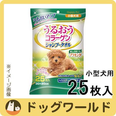 アースうるおうコラーゲンシャンプータオルふんわりソープの香り小型犬用25枚入