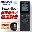 ≪カートクーポン利用可!≫【送料無料】オリンパス (OLYMPUS) ICレコーダー Voice-Trek【ボイスレコーダー】簡単設定・簡単録音を追求したシンプルレコーダー [VN-541PC]