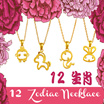 [Store Pickup!] 12 CHINESE ZODIAC NECKLACE / SHORT PENDANT NECKLACE / FASHION ACCESSORIES / JEWELRY