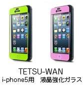 【クリックで詳細表示】【メール便対応】【iPhone5対応】【TETSU-WAN】i-phone5用 液晶強化ガラス【iphone5】【iphone5 液晶】【スマートフォン】