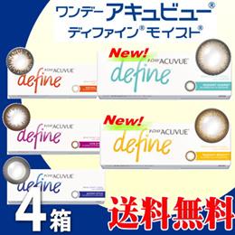 【送料無料】ワンデー アキュビュー ディファインモイスト 4箱セット 処方箋不要 (30枚/1箱) ワンデーアキュビューディファインモイスト