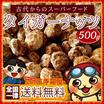 【送料無料】 タイガーナッツ 500g(100gx5個セット) スーパーフード