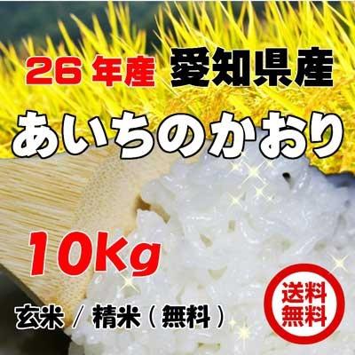 【送料無料】26年産 あいちのかおり(愛知県産) 10kg 精米無料【玄米】【白米】の画像