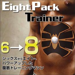Eight PACK Trainer エイトパックトレーナー シックスからエイトへパワーアップ!!腹筋用EMS 鍛えたい腹筋にぴったりフィット!【替えパットセットがお得】強さ15段階【メ】