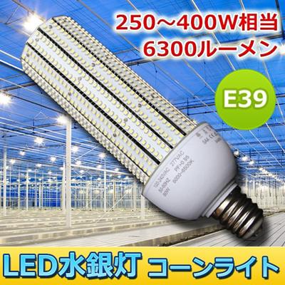 【レビュー記載で送料無料!】LED水銀灯 コーンライト 250?400W相当 E39 6300ルーメン コーン型 メタルハライドランプ 高天井用 高輝度LEDの画像