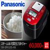 ☆スーパーセールクーポン利用可能☆スチーム&可変圧力IHジャー炊飯器(5.5合炊き) ルージュブラックPanasonicSR-SPX105-RK