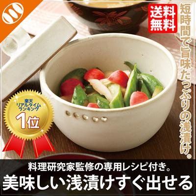 【漬物容器日本製鉢浅漬け名人器食器陶器漬物石浅漬け器志野焼】[美味しい浅漬けすぐ出せる][メール便対応不可]