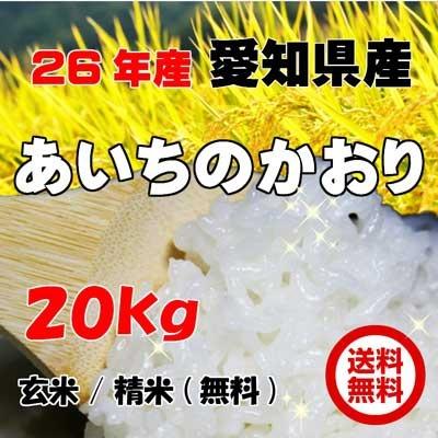 【送料無料】26年産 あいちのかおり(愛知県産) 20kg 精米無料【玄米】【白米】【包装10k×2】の画像