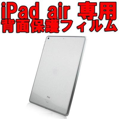 【送料無料】iPad air(第5世代)本体背面保護フィルムシート 汚れ指紋が目立たない!意外と傷つきやすい背面のを傷やホコリから守る!液晶保護シール フィルム バックスキンプロテクター アイパッド アイパット バック スキン プロテクト 本体裏面の画像